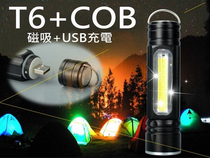CREE T6 COB 強光手電筒 內建電池 USB充電 磁吸 掛勾 多種用途