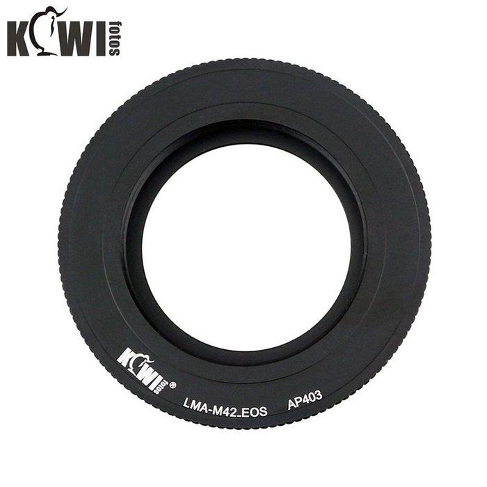 又敗家KIWIFOTOS M42轉EOS轉接環(有檔板可無限遠合焦;M42鏡頭裝佳能EOS相機)M42-EOS鏡頭轉接環 M42-EF M42-Canon接環