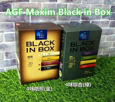 日本 AGF Maxim Black in Box 即溶焙煎 4味綜合咖啡20入 4味焙煎黑咖啡20入