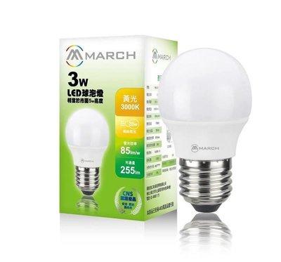 萬華好商量~MARCH LED 3W 燈泡 E27 白光/暖黃光 球泡 小夜燈 999免運 全電壓 附發票 保固一年