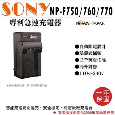 無敵兔@樂華 Sony NP-NP-F750 F760 F770 專利快速充電器 副廠壁充式座充 1年保固 自動斷電