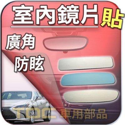 【TDC車用部品】【藍鏡】凌志,ES300,ES330,ES350,ES250,ES430,LEXUS,後視鏡,室內