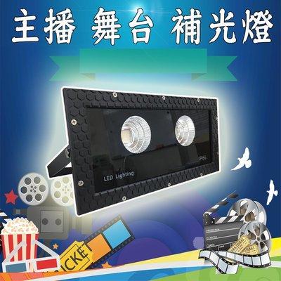 主播攝影補光燈 100w 聚光型 強光舞台燈 ra92 高演色性 膚色補光 柔化燈 JHP038-7