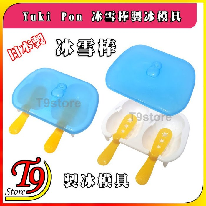 【T9store】日本製 Yuki Pon 冰雪棒製冰模具