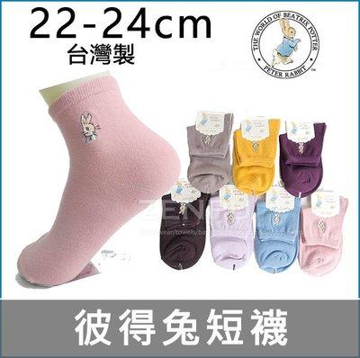 【ZENPU】彼得兔Peter Rabbit精繡素色短襪-女襪-粉-多色-外銷款-英國品牌-台灣製造22-24CM