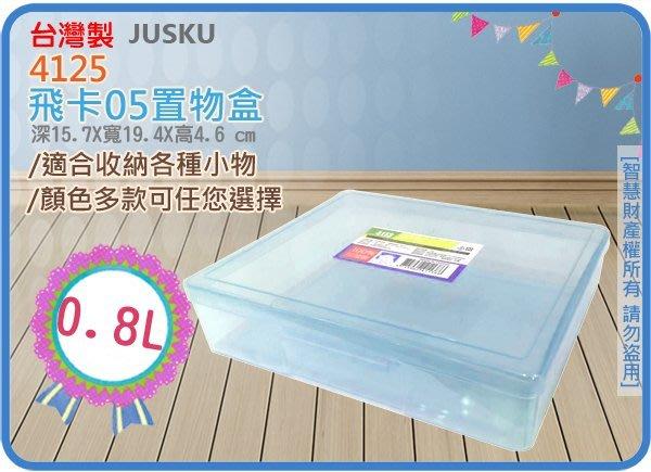 =海神坊=台灣製 4125 飛卡05置物盒 3格收納盒 零件盒 文具盒 小物盒 整理盒 0.8L 48入1750元免運