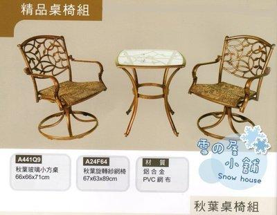 ╭☆雪之屋居家生活館☆╯A441Q9@鋁合金@秋葉玻璃小方桌椅組一桌二旋轉椅-原價12300元