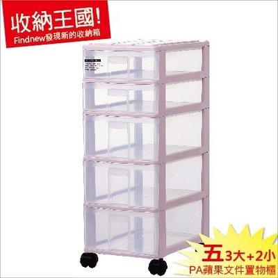 免運費!『發現新收納箱:蘋果5層置物櫃,附輪』型號PA32,抽屜3大2小,收納櫃A4剛好,生活用品,辦公桌邊整理櫃