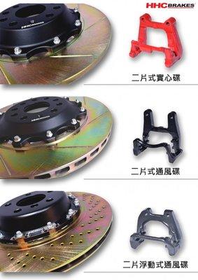 HHC雙片式加大碟盤、HHC浮動式加大碟盤[W205、W176、W117、W156、F10、F11、F25、F26]