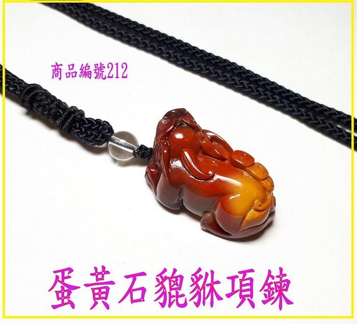 金鎂藝品店【蛋黃石貔貅項鍊】商品編號212