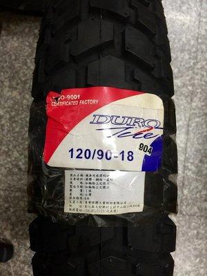 【油品味】華豐輪胎 DURO 120/90-18 巧克力胎 越野車輪胎