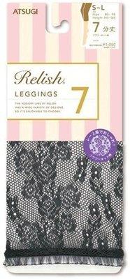 ~Jennifer的異想世界~厚木Relish(S型花紋)/(花朵)網狀內搭褲Leggings 7分丈