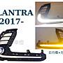 小傑車燈精品--全新品NEW SUPER ELANTRA 日行燈 2017 17 專用雙功能日行燈+方向燈 實車