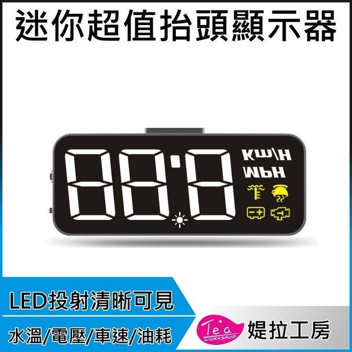 史上最低價 【亮度最強超值款 抬頭顯示機 HUD】抬頭顯示器 OBD2 HUD  可顯示水溫  時速 電壓 水溫報警