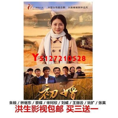 【優優】初婚朱稅林繼東蔡蝶農村勵志電視劇DVD碟片 精美盒裝
