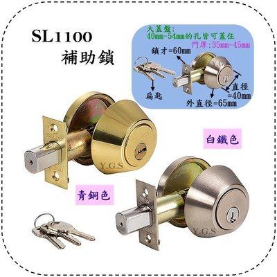Y.G.S~輔助鎖系列~SL1100補助鎖(青銅色)(卡巴匙) (含稅)