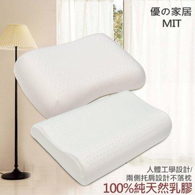 任選2入再免運【優の家居】100%純天然乳膠枕 通過ECO/LGA國際雙認證 蜂巢氣孔 舒適透氣~可桃園自取