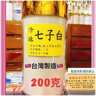 限時免運贈皂 珍珠七子白面膜粉200g/台灣製/含高級日本水飛珍珠粉/七白子/每天製作每天寄/贈玉容散面膜八克試用 中醫使用 運費半價