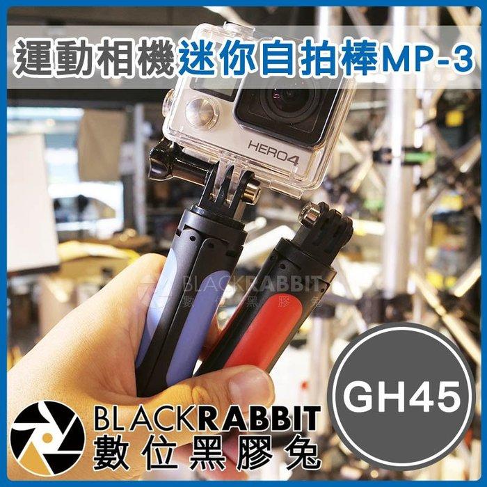 數位黑膠兔【 235 GH45 MP-3 運動相機 迷你自拍棒 】 GoPro Osmo Action 延長桿 三腳架