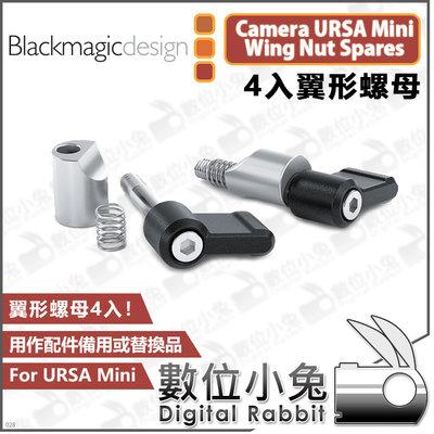 數位小兔【Blackmagic Camera URSA Mini Wing Nut Spares 4入翼形螺母】公司貨
