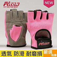 【Fitek健身網 特價】女神粉・防滑健身手套力量訓練重訓半指耐磨手套重量訓練單車運動手套器械訓練透氣護腕手套