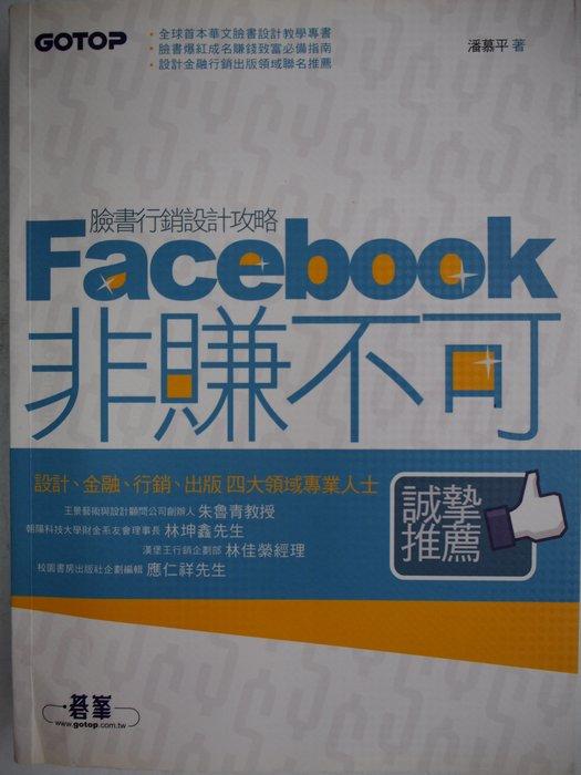 【月界二手書店】Facebook非賺不可:臉書行銷設計攻略(絕版)_潘慕平_碁峰資訊_附光碟_原價380 〖企管〗AIO