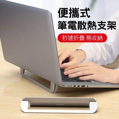 台灣現貨 MAC蘋果 筆記型電腦底座 散熱腳墊器 桌面增高托架 腳墊支撐底座 便攜升降黏貼式支撐架 手提電腦多功能便攜