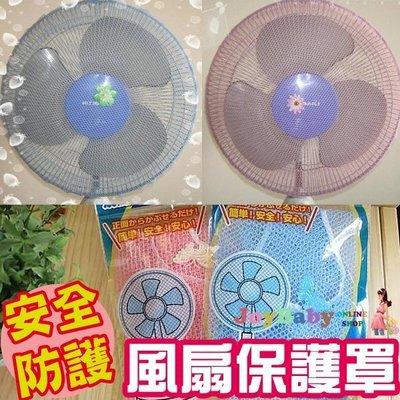 電扇防塵罩  電扇安全網 電風扇保護罩-電風扇防塵罩JoyBaby【FG0012】