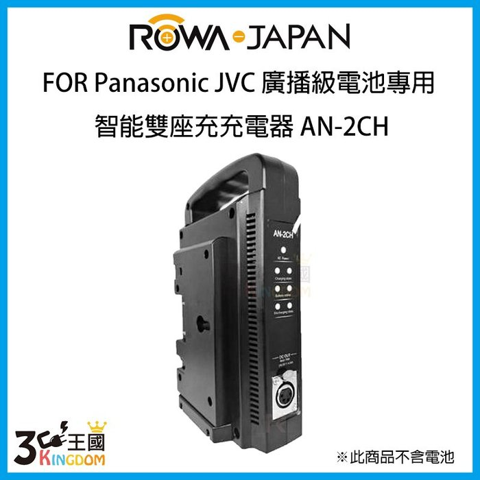 【3C王國】ROWA 樂華 AN-2CH FOR Panasonic JVC 廣播級電池專用智能雙座充充電器 公司貨