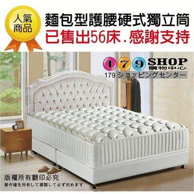 【179購物中心】頂級客製款-2.4mm硬式獨立筒床墊(護腰型麵包床厚24cm)雙人5尺$6499-感謝回饋原價8999