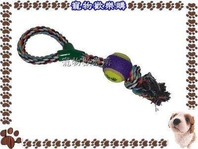 【寵物歡樂購】寵物抗壓Y型帶球棉繩玩具 可讓寵物把玩誤樂+潔牙去垢+舒解壓力《可超取》