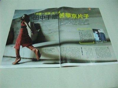 田中千繪   苦學京片子 雜誌內頁 /  3張4頁 /  2009年