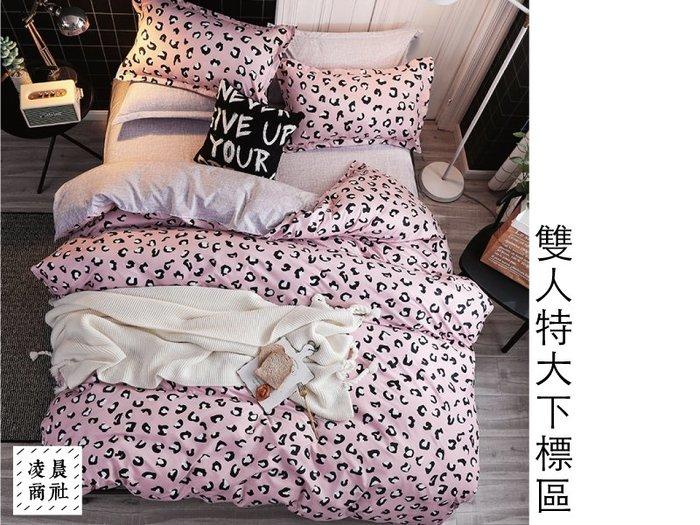 凌晨商社 // 可訂製 可拆賣 北歐 冬日溫暖 粉色 豹紋  個性 ig 床包 枕套雙人特大4件組下標區