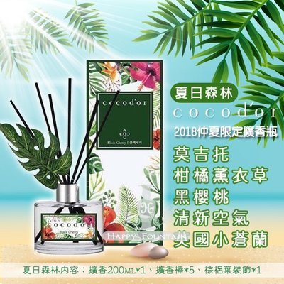 **幸福泉** cocodor 2018【R4184】仲夏限定擴香瓶 200ml (森林款).特惠價$165