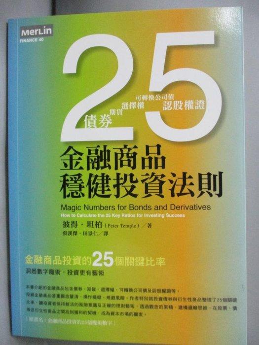 【書寶二手書T6/投資_LLQ】金融商品穩健投資法則《金融商品投資的25個關鍵比率》_彼得.坦柏
