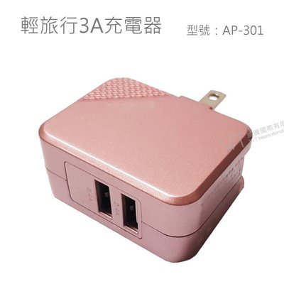 【WT 威騰國際】AP-202旅行充電器,雙USB,2.4A快速充電,3C設備快速充電,可兩邊同時充電