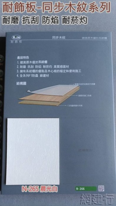 網建行 ®【耐飾板 同步木紋系列】4*8*2.7mm 櫥櫃 隔間 門板 壁板 每片930元(單面) ~ 耐磨 防焰