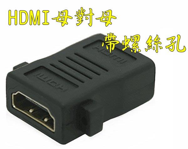 1.4版 HDMI 母對母 帶螺絲孔 帶耳朵 母轉母 轉接頭 延長器 串聯延長線 直通頭 母母 雙母頭