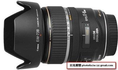 **日光銀鹽** Canon EFS 17-85 IS USM 故障維修服務-Repair Service