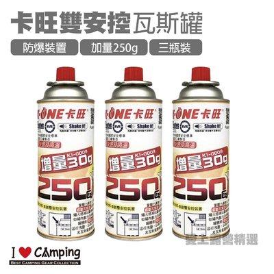 加量30g【愛上露營】卡旺雙安控加量卡式瓦斯罐 250g 加量30g 三瓶一組特惠加量組合 K1-G009