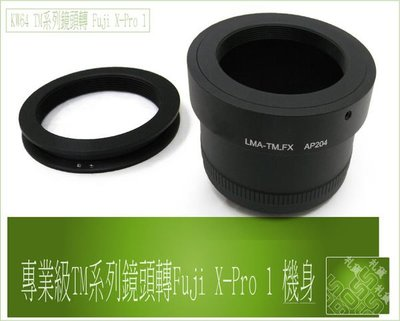 『BOSS』 KW64 望遠鏡 顯微鏡 放大鏡 鏡頭 TM 系列轉 Fuji X-Pro1 X 系列 機身 鏡頭 轉接環