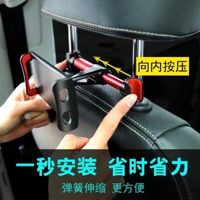 車載平板支架 車載后座支架ipad平板電腦 蘋果pad汽車用頭枕后排坐椅支撐手機夾 JD