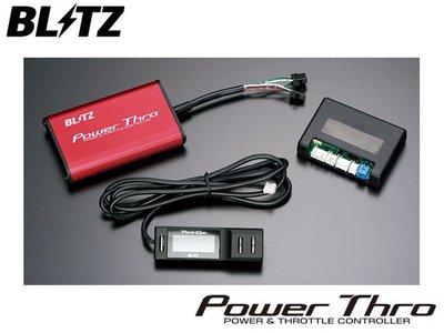 【Power Parts】BLITZ POWER THRO 電子節氣門控制器 TOYOTA 86 SUBARU BRZ