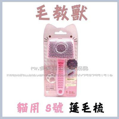 【Mr.多多】<日本 毛教獸> 蓬毛梳 (粉色 S) 鬆開糾結毛髮 寵物梳子 P022