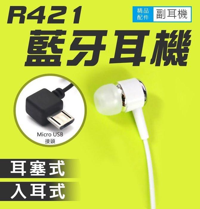 【傻瓜批發】(R421)藍牙耳機 入耳式 耳塞式 帶線microUSB接頭 藍芽音樂耳機配件 板橋
