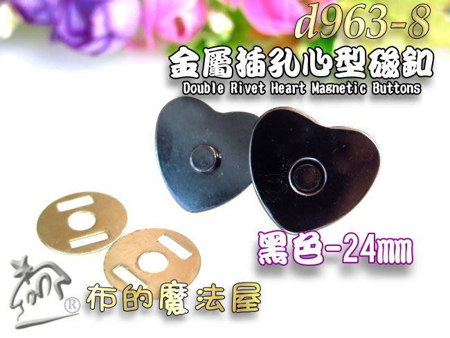 【布的魔法屋】d963-8黑色24mm心型金屬強磁力插孔磁釦(買10送1.心形磁釦插式磁扣愛心磁釦崁入式磁扣,插式磁釦)