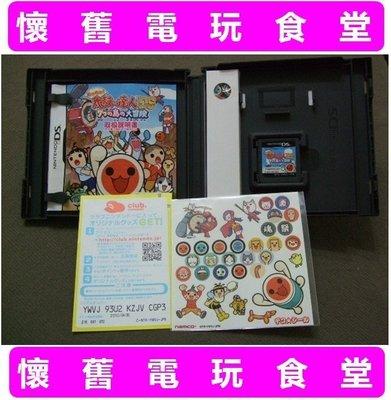 現貨『懷舊電玩食堂』正日本原版、附盒書+特製觸控筆+特製貼紙、3DS可玩【NDS】太鼓達人 太鼓之達人 DS 七島大冒險
