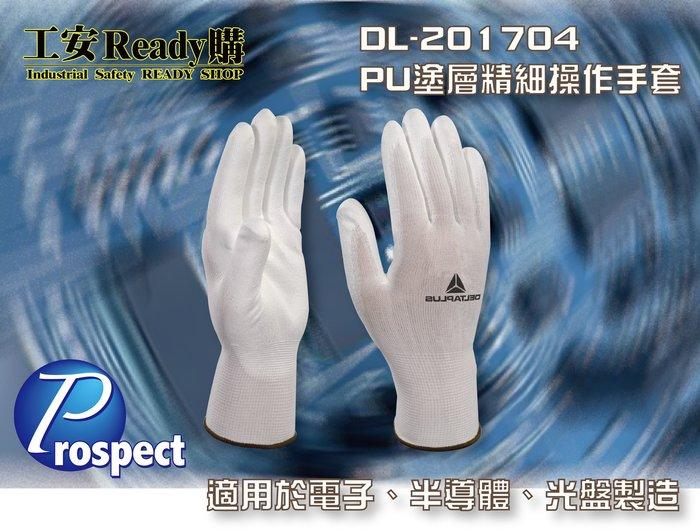【DL-201704】工安READY PU塗層精細操作手套 - 內裏舒適透氣 彈性袖口  適用電子、半導體、光盤製造