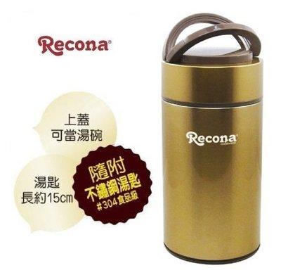 日本Recona 不鏽鋼真空悶燒提鍋1100ml 燜燒罐 食品級304不鏽鋼 長時間密封佳 2005203833