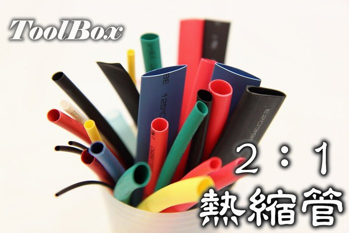 【ToolBox】國際大廠《Φ12mm彩色x100公尺》熱收縮套管/絕緣管/熱縮膜/熱縮管/熱縮套/防電套/熱縮膜收縮膜